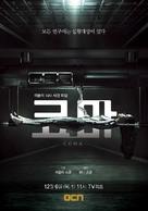 """""""Coma"""" - South Korean Movie Poster (xs thumbnail)"""