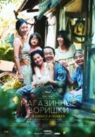 Manbiki kazoku - Russian Movie Poster (xs thumbnail)