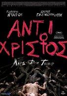 Antichrist - Greek Movie Poster (xs thumbnail)