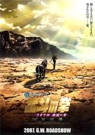 Shin kyûseishu densetsu Hokuto no Ken: Raô den - Jun'ai no shô - Japanese Movie Poster (xs thumbnail)