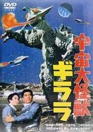 Uchu daikaijû Girara - Japanese DVD cover (xs thumbnail)