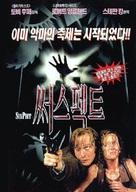 The Mangler - South Korean Movie Cover (xs thumbnail)