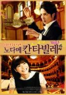 Nodame Kantâbire saishû gakushô - Zenpen - South Korean Movie Poster (xs thumbnail)