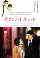 Tao jie - Japanese Movie Poster (xs thumbnail)