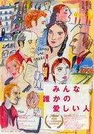Comme une image - Japanese Movie Poster (xs thumbnail)