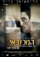 The Machinist - Israeli Movie Poster (xs thumbnail)