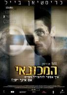 The Machinist - Israeli Movie Poster (xs thumbnail)