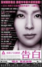Kokuhaku - Hong Kong Movie Poster (xs thumbnail)