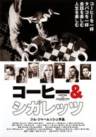 Coffee and Cigarettes - Japanese Movie Poster (xs thumbnail)