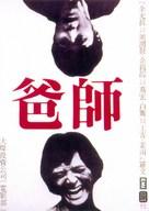 Shi ba - Hong Kong Movie Poster (xs thumbnail)