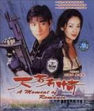 Tian ruo you qing - Chinese DVD cover (xs thumbnail)