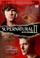 """Supernatural"" - Japanese DVD movie cover (xs thumbnail)"