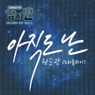 """Potato Star 2013QR3"" - South Korean Movie Cover (xs thumbnail)"