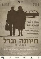 Hayuta and Berl - Israeli Movie Poster (xs thumbnail)