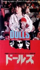 Dolls - Japanese VHS cover (xs thumbnail)