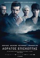 Contratiempo - Greek Movie Poster (xs thumbnail)
