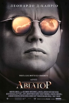 The Aviator - Ukrainian Movie Poster (xs thumbnail)