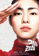 Spygirl - South Korean poster (xs thumbnail)