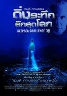 Deepsea Challenge 3D - Thai Movie Poster (xs thumbnail)