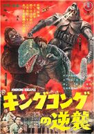 Kingu Kongu no gyakushû - Japanese Movie Poster (xs thumbnail)