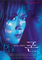 Phone - South Korean Movie Poster (xs thumbnail)