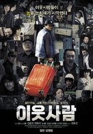 The Neighbors - South Korean Movie Poster (xs thumbnail)