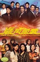 """""""Sui yuet fung wan"""" - Hong Kong Movie Cover (xs thumbnail)"""
