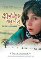 Zamani barayé masti asbha - South Korean Movie Poster (xs thumbnail)