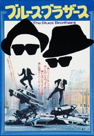 The Blues Brothers - Japanese Movie Poster (xs thumbnail)