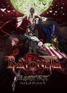 Bayonetta: Bloody Fate - Japanese Movie Poster (xs thumbnail)
