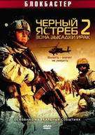 American Soldiers - Russian DVD cover (xs thumbnail)