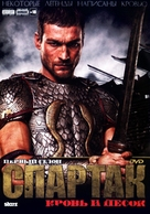 """Spartacus: Blood And Sand"" - Russian Movie Cover (xs thumbnail)"