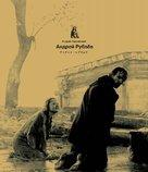 Andrey Rublyov - Japanese Blu-Ray cover (xs thumbnail)