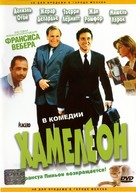 Le placard - Russian Movie Cover (xs thumbnail)