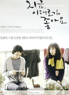 Jigeum, idaeroga joayo - South Korean Movie Poster (xs thumbnail)