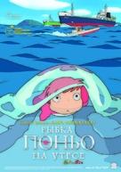Gake no ue no Ponyo - Russian Movie Poster (xs thumbnail)