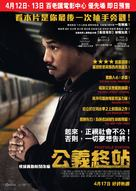 Fruitvale Station - Hong Kong Movie Poster (xs thumbnail)