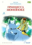 Mononoke-hime - Russian DVD movie cover (xs thumbnail)