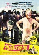Sønner av Norge - Taiwanese Movie Poster (xs thumbnail)