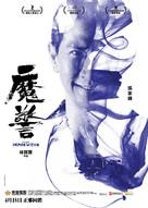 Mo jing - Hong Kong Movie Poster (xs thumbnail)