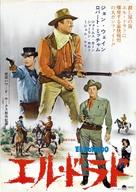 El Dorado - Japanese Movie Poster (xs thumbnail)