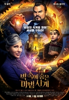 The House with a Clock in its Walls - South Korean Movie Poster (xs thumbnail)