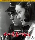 Waga seishun ni kuinashi - Japanese Movie Cover (xs thumbnail)