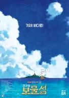 Doraemon Nobita no Takarajima - South Korean Movie Poster (xs thumbnail)