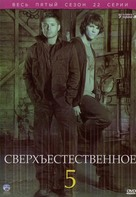 """Supernatural"" - Russian Movie Cover (xs thumbnail)"