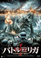 Rigas sargi - Japanese DVD cover (xs thumbnail)