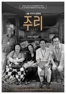 Jury - South Korean Movie Poster (xs thumbnail)