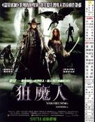 Van Helsing - Hong Kong Movie Poster (xs thumbnail)