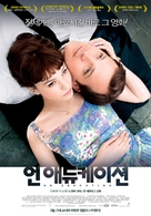 An Education - South Korean Movie Poster (xs thumbnail)