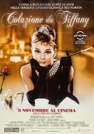 Breakfast at Tiffany's - Italian Re-release movie poster (xs thumbnail)